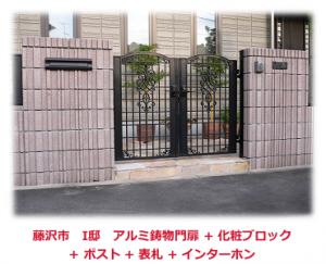 fujisawaitei21