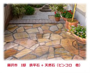 fujisawaitei41